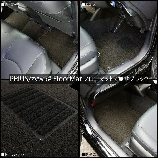 Toyota Prius 4th Generation: Krosslink: Prius 50-only Floor Mats 5 Luggage Mat 1 Plain