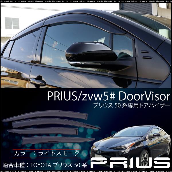 Prius series 50 private door visor back and forth 4-piece set light smoke ... & krosslink   Rakuten Global Market: Prius series 50 private door ...