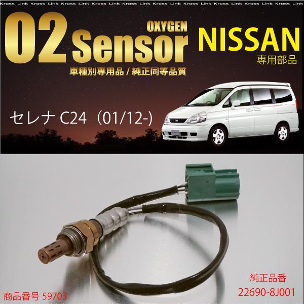 尼桑瑟琳娜 C24 TC 24 TNC24 O2 传感器 22,690 8 J 001 燃料效率改进错误灯清除 / 检验措施的有效结果 / / _ 59703 c