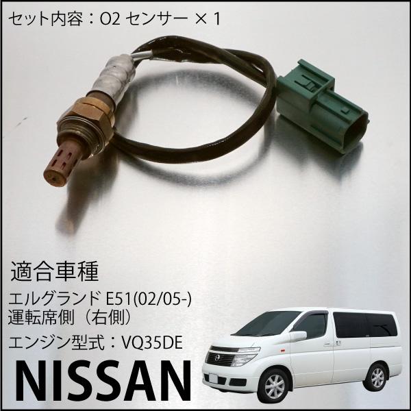 O2 传感器 22,690-2A000 燃料消费改善的日产尔格 E51 / 错误灯清除 / 检查有效地措施 //_59611a