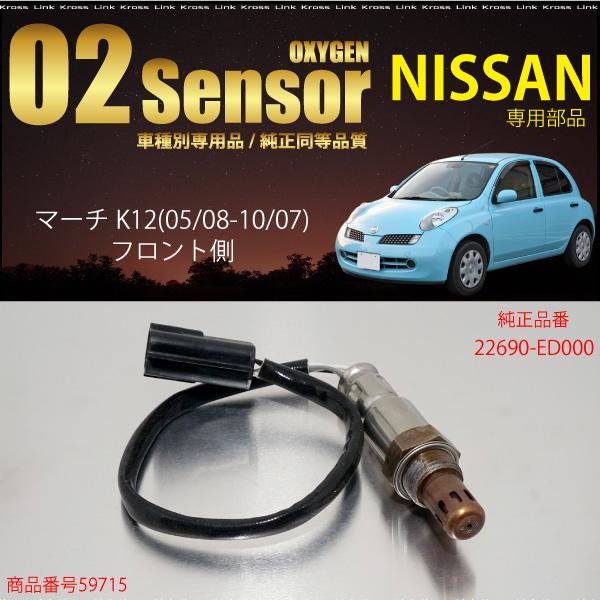 日产 3 月 K12 O2 传感器 22690 ED000 燃料消费改善 / 错误灯清除 / 检查有效措施 _ 59715 h