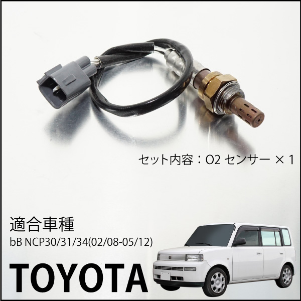 Toyota bB NCP30 NCP31 NCP34 O2 sensor 89465-20810 effective fuel consumption improvement / error lamp clear / inspection measures _ 59710b