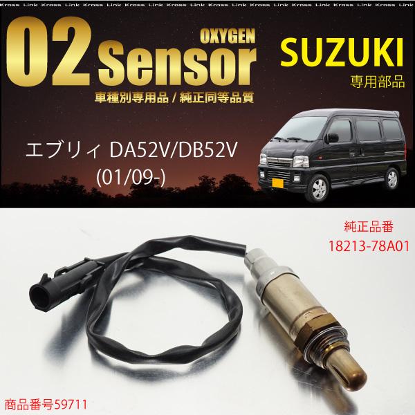 铃木 / DA52V DB52V O2 传感器 18213-78A01 燃料消费改善 / 错误灯清除 / 有效的检查措施 _ 59711