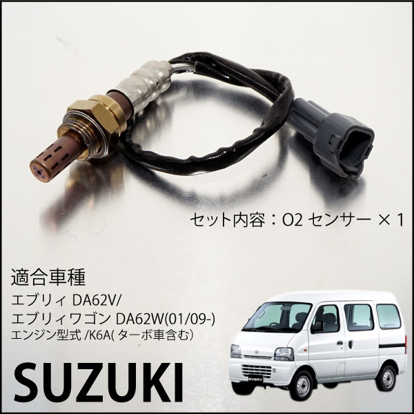 Suzuki every wagon DA62V DA62W O2 sensor 18213 -  65D70/18213-65D71/18213-65D72 fuel consumption improvement / error lamp  clear / inspection measures _
