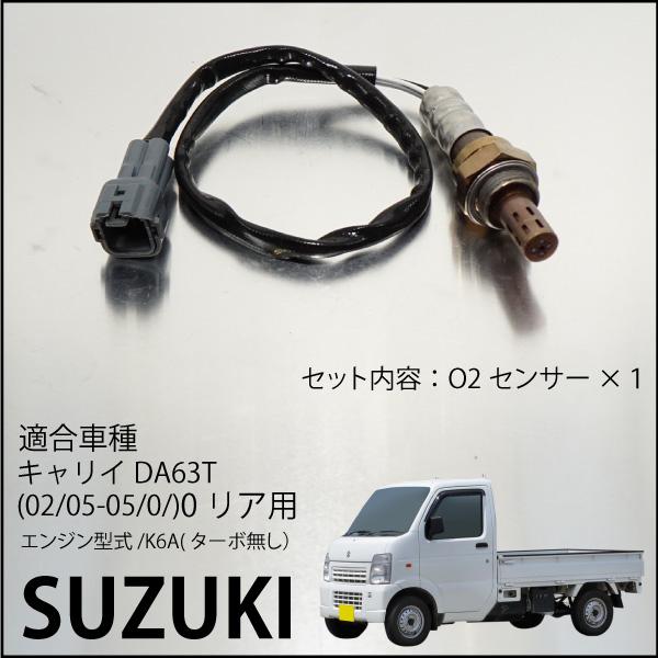 Suzuki carry DA63T O2 sensor 18213 - 67H10 fuel consumption improvement /  error lamp clear / inspection measures _ 59728