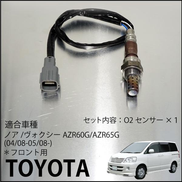 丰田诺亚 Voxy AZR60G AZR65G O2 传感器 89465 20860 燃料消费改善时代灯清除检查措施 _ 59707