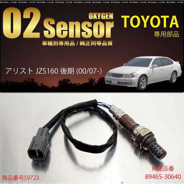 丰田阿里斯托 JZS160 末 O2 传感器 89465 30640 燃料经济改善时代灯清除检查措施 //_59723i