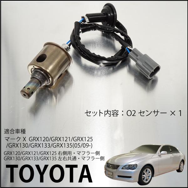 丰田标记X O2感应器89465-30730 GRX120 GRX121 GRX125 GRX130 GRX133 GRX135耗油量提高错误电灯解除汽车检查对策_59701a