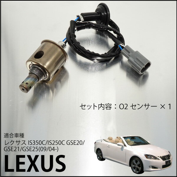 Lexus LEXUS O2 sensor 89465-30730 error lamp clear inspection improvement  of fuel economy GSE20/GSE21/GSE25 IS-C IS350C/IS250C _ 59701b