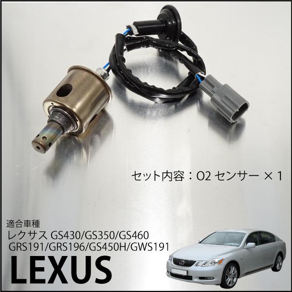 Lexus LEXUS O2 sensor 89,465-30,730 GS GS430 GS350 GS460 GRS191 GRS196  GS450H fuel economy improvement error lamp cancellation car inspection  measures