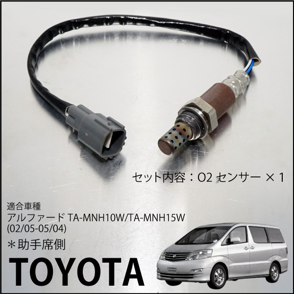 toyotaarufado 10系统O2感应器89465-41060耗油量提高错误电灯解除汽车检查对策_59724a