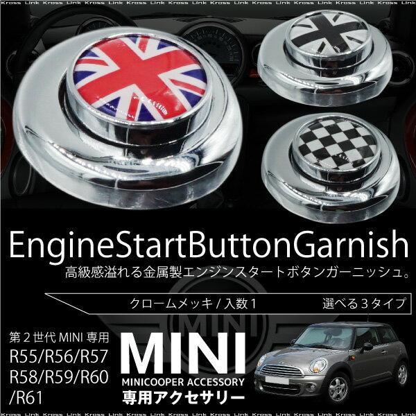 krosslink   Rakuten Global Market: MINI Mini Cooper engine start ...