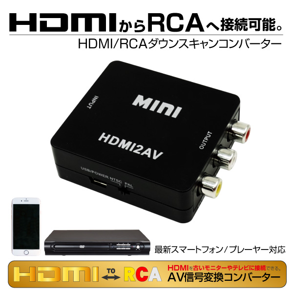 krosslink | Rakuten Global Market: HDMI conversion RCA composite ...