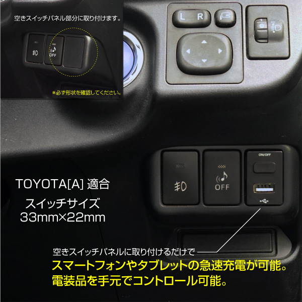 Toyota Generic USB port with switch power unit charging A type up to 2 5 A  installation simple Smartphone Tablet rapid charge charge USB expansion kit