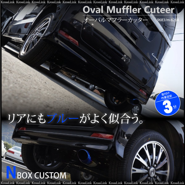 N-BOX custom muffler cutter titanium oval easy installation with fall prevention hook inner black NBOX custom N box custom / / shipping / postage _ 42027