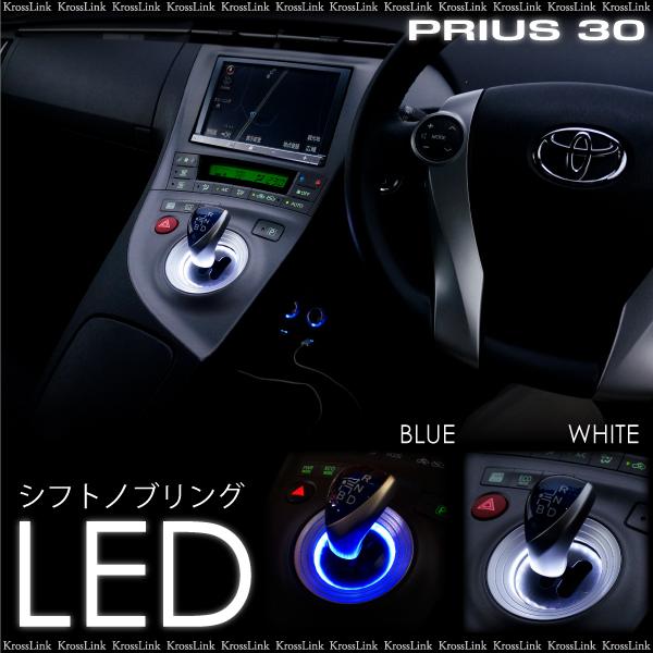 普锐斯 (prius) 30 / 30 系列 ZVW30 晚早期 LED 环形转移旋钮 / 班门可用在 2 种颜色蓝色 / 蓝色白色和白色档环 / 转移 ILM / 转移杠杆间接照明 / / 航运 / 嵌入航运了 @a341