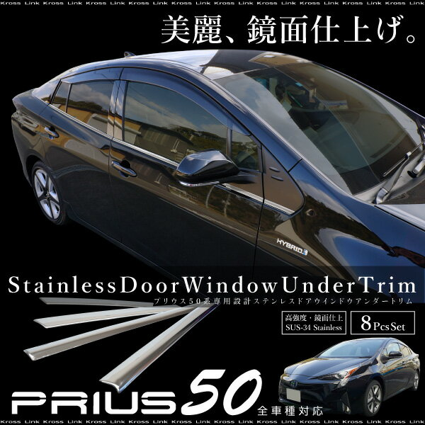 krosslink prius 50 series mesh cake side window trim mirror