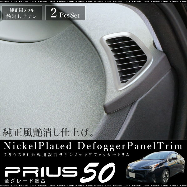 krosslink prius 50 window bezel brushed satenmecki air conditioning