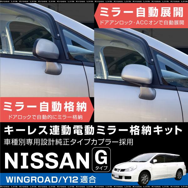 krosslink rakuten global market nissan wingroad y12 sideview rh global rakuten com Nissan Repair Diagrams Nissan Repair Diagrams