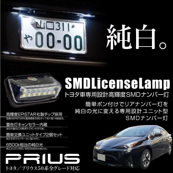 Prius 50 System LED Number Light Pure Equal Shape SMD High Brightness  /6500K Two Set ...