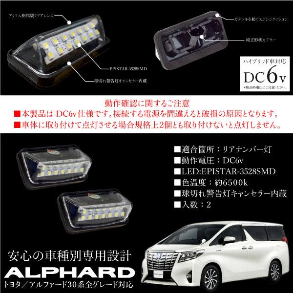 ... Alphard 30 System LED Number Light Pure Equal Shape SMD High Brightness  /6500K Two Set ...