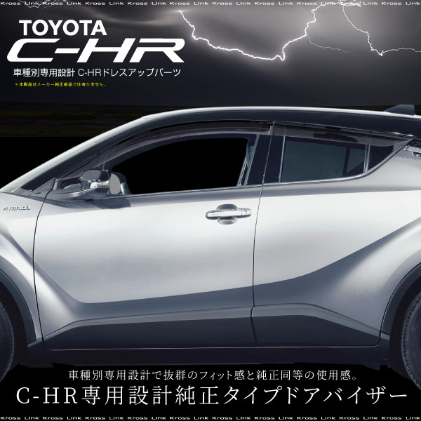 Design correspondence _59873 for exclusive use of all four points of C-HR visor door visor side door visor clear smoked sets grade door ABS resin CHR CH-R Toyota exterior awning rain-cover dress-up before and after correspondence