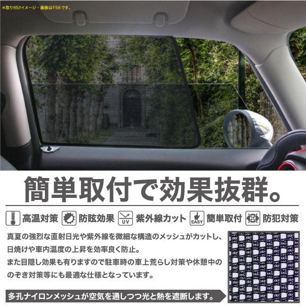 Mesh sunshade front desk side window right and left set MINI COOPER  interior parts accessory driver's seat passenger seat-adaptive _59931 for