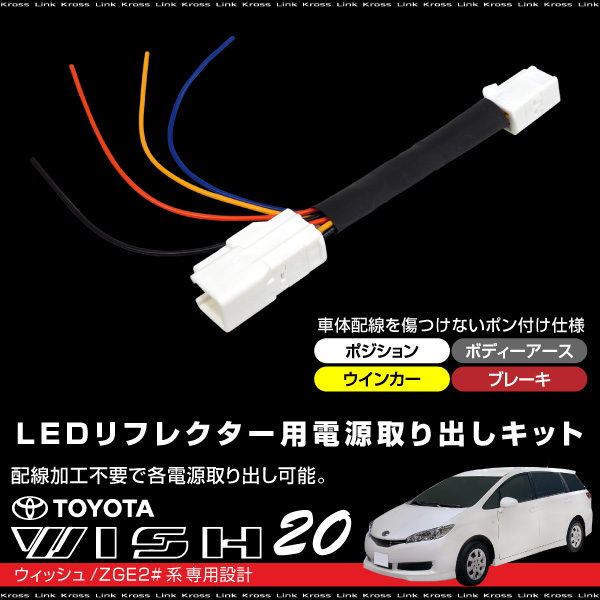 Toyota Wish System 20 Led Reflector Power Eject Kit Wiring Processing Required Turn Signals Brake Position Body Earth Parts Harness Connector Unit: Toyota Turn Signal Wire Harness Connector At Satuska.co