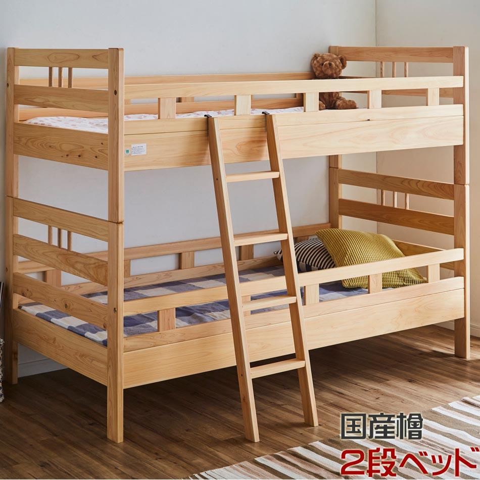 【ラミス】 2段ベッド 二段ベッド【代引き不可商品】