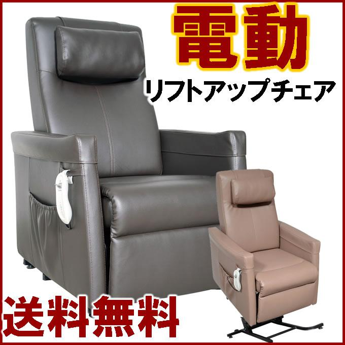 【10%OFFクーポン】電動リフトアップチェア チェア チェアー 椅子 イス リクライニングチェア コンパクトソファ シンプル インテリア 家具 通販 送料無料