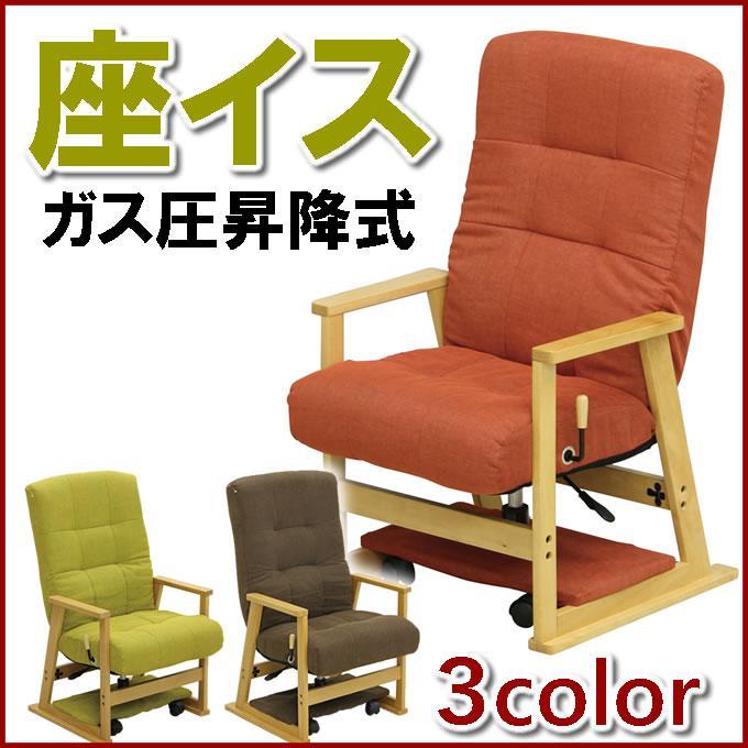 高座椅子 座椅子 座イス 座いす 椅子 ソファ ソファー 1人掛け 一人かけ 高反発座椅子 高反発