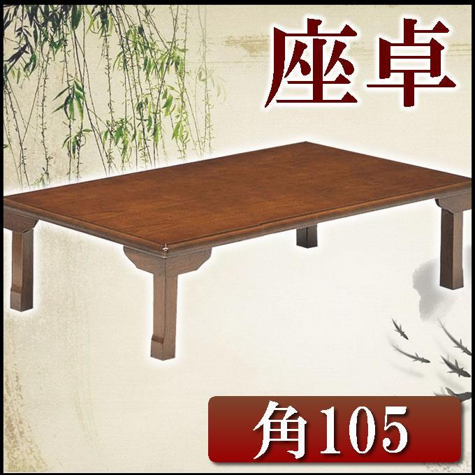 座卓 角105 テーブル 木製 机 ちゃぶ台 つくえ 和風 モダン ブラウン リビング 座卓 折れ脚 折れ脚テーブル
