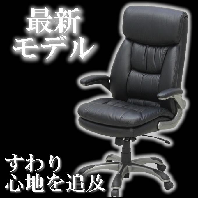 【全商品ポイントアップ】オフィスチェア オフィスチェア チェア オフィス 椅子 イス チェアー 仕事 デスクワーク ブラック 牛革