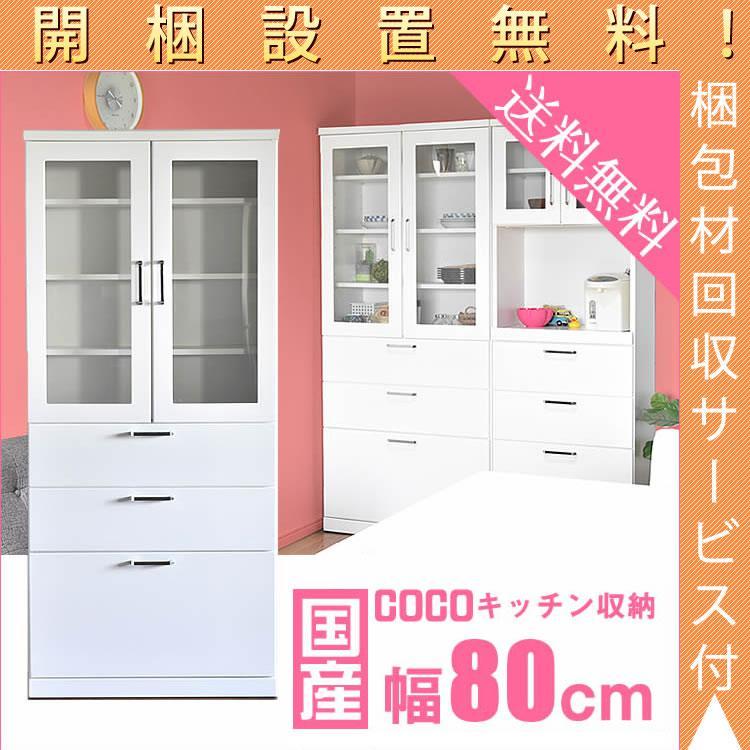 開梱設置無料 食器棚 完成品 日本製 幅80 ダイニングボード 耐震 キッチン収納 隙間収納 収納 キッチンカウンター キッチン 収納 すきま収納 家具 キッチンボード 鏡面 ボード 国産 人気 ホワイト 白 おしゃれ