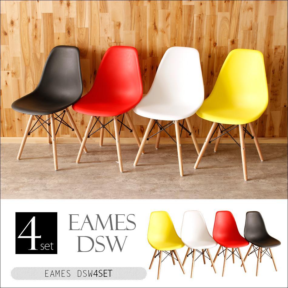 【10%OFFクーポン】イームズシェルチェア DSW 4脚セット 【送料無料】 イームズチェア イームズDSW 木脚 イームズチェアー 椅子 いす イス チェア チェアー ダイニングチェアー 食卓いす 食卓イス デザイナーズ リプ