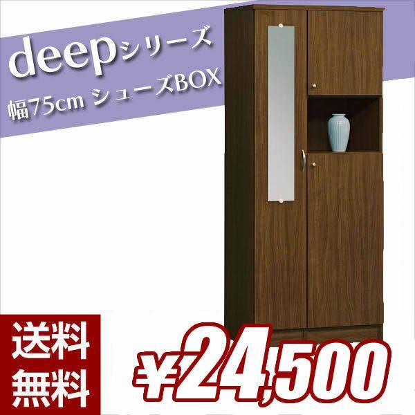 【送料無料】 シューズBOX 幅75cm 収納 ホワイト ブラウン 【代引不可】