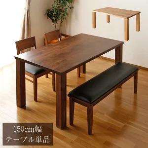 【10%OFFクーポン】【送料無料】150テーブル単品 ダイニングテーブル ダイニング 食卓 4人掛け テーブル 食卓 天然木 木製 木 150cm幅 北欧 木製 北欧風 天然木 4人用 レトロ オシャレ カフェ カフェテーブル