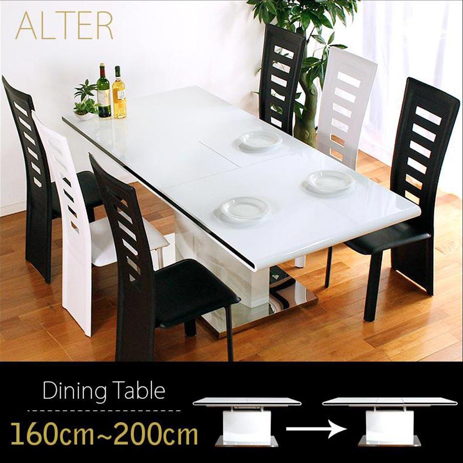 伸長式 伸縮 ダイニングテーブル テーブル 伸長式テーブル 食卓 モダン ダイニング 鏡面 艶有 単品販売 6人掛け 4人掛け 北欧風 モダン スタイリッシュ