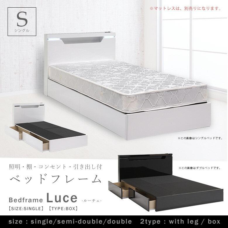 ベッド ベッドフレーム シングル シングルサイズ シングルベッド シングルベット ベット シンプル 照明 照明付 収納 収納付き 引き出し 引き出し付き ブラック ホワイト 白 白家具 北欧 送料無料