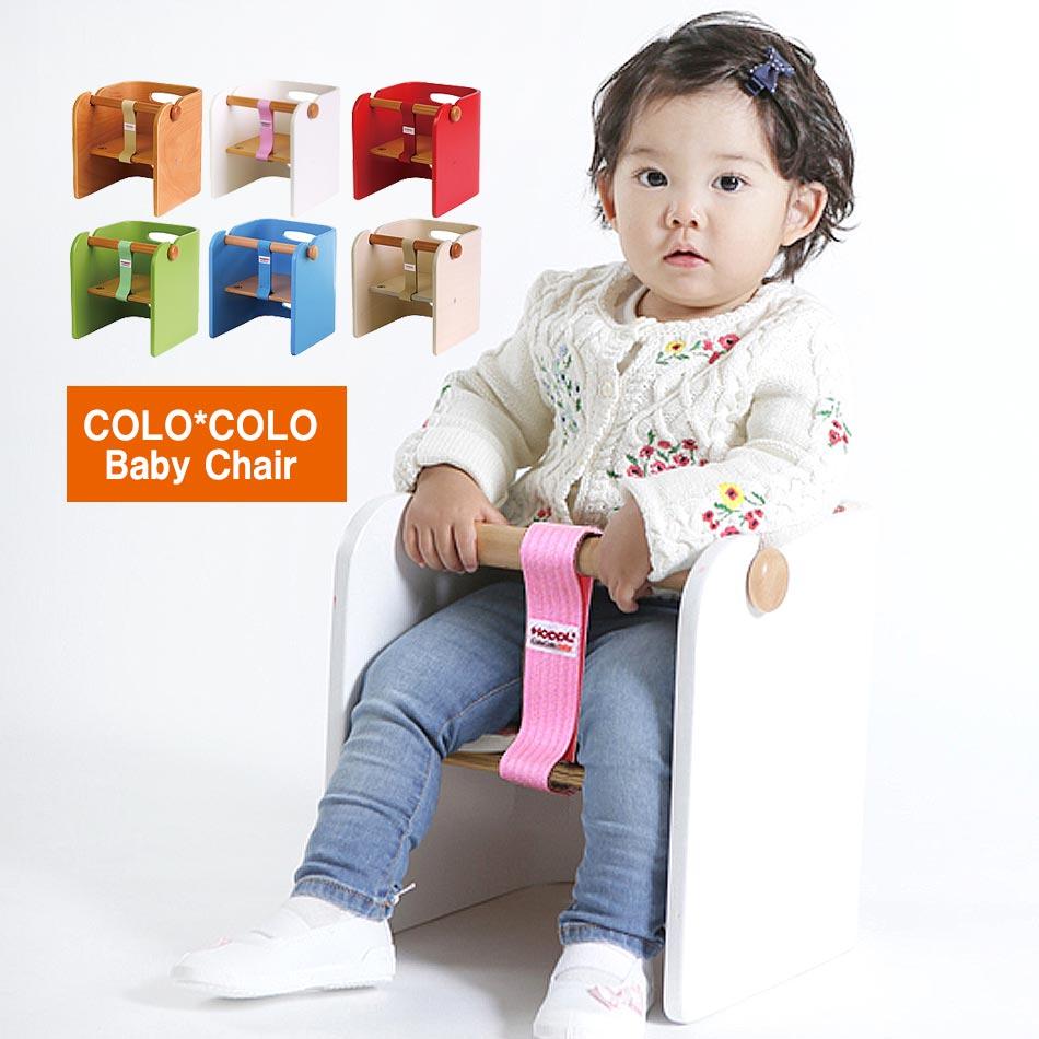 【全商品ポイントアップ】ベビーチェア コロコロベビーチェア COLOCOLOBABYCHAIR 【送料無料】 ベビーチェア 木製 幼児用 おすわり椅子 子供用チェア ベビー用 赤ちゃん用 セーフティー 安心 安全 カラフル