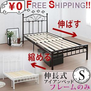 伸長式アイアンベッド(シングル)フレームのみ すのこベッド 気分はプリンセス♪無段階調整可【送料無料】〔中型〕シングルベッド/伸縮/ホワイト/姫/アンティーク/組み立て/スノコ/省スペース/180cm