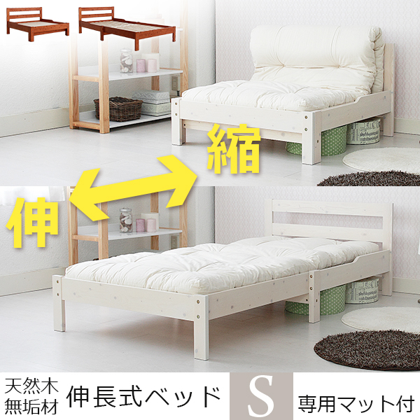 【クーポン配布&ポイントUP】伸長式ベッド 天然木パイン無垢 シングルベッド 専用マットレス付 すのこベッド 無段階で好みのサイズ送料無料〔中型〕伸長ベッド/すのこベッド/木製ベッド/