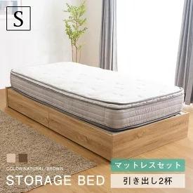シングルベッド シングルフレーム 引き出し2杯チェスト収納ベッド+ユーロトップマットレス付 ヘッドレス 収納ベッド 収納付きベッド シングルベッド 【代引不可商品】