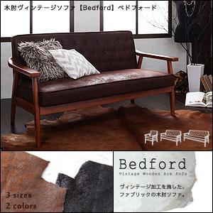 【10%OFFクーポン】木肘ヴィンテージソファ【Bedford】ベドフォード 2人掛け