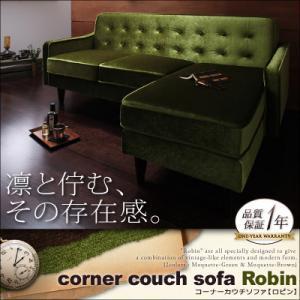 【全商品ポイントアップ】コーナーカウチソファ【Robin】ロビン