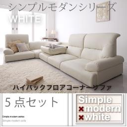 【10%OFFクーポン】シンプルモダンシリーズ【白い】ホワイト ハイバックフロアコーナーソファ5点