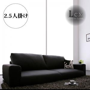 【10%OFFクーポン】フロアソファ【Lex】レックス 2.5P