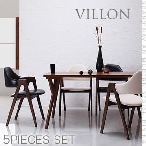 【10%OFFクーポン】北欧モダンデザインダイニング【VILLON】ヴィヨン/5点セット(テーブルW140+チェア×4)