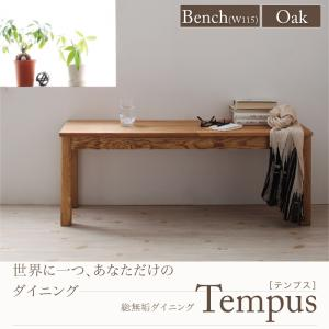 【10%OFFクーポン】総無垢材ダイニング【Tempus】テンプス/ベンチ・オーク(W115)