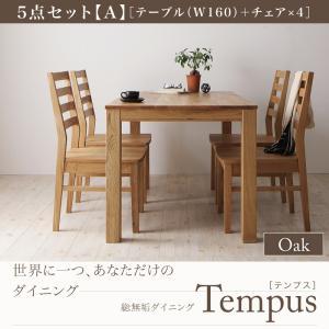 【10%OFFクーポン】総無垢材ダイニング【Tempus】テンプス/5点セットA オーク(テーブルW160+チェア×4)